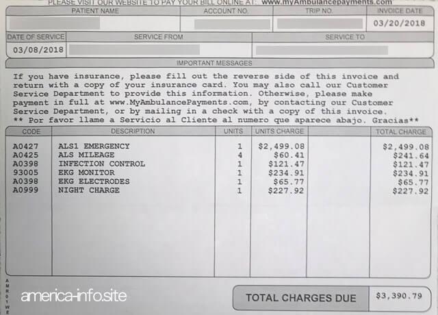 救急車の請求書